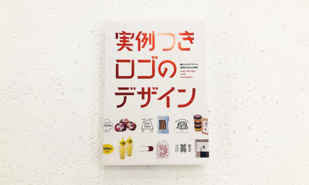 書籍「実例つきロゴのデザイン」にデザイン担当店舗が掲載されました。
