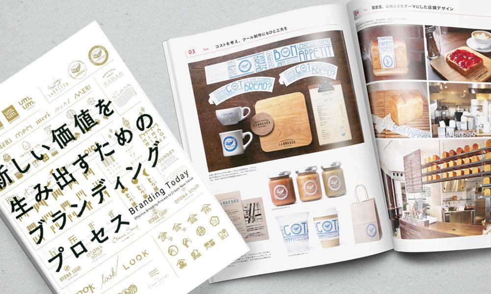 書籍「新しい価値を生み出すためのブランディングプロセス」にデザイン担当店舗が掲載されました。