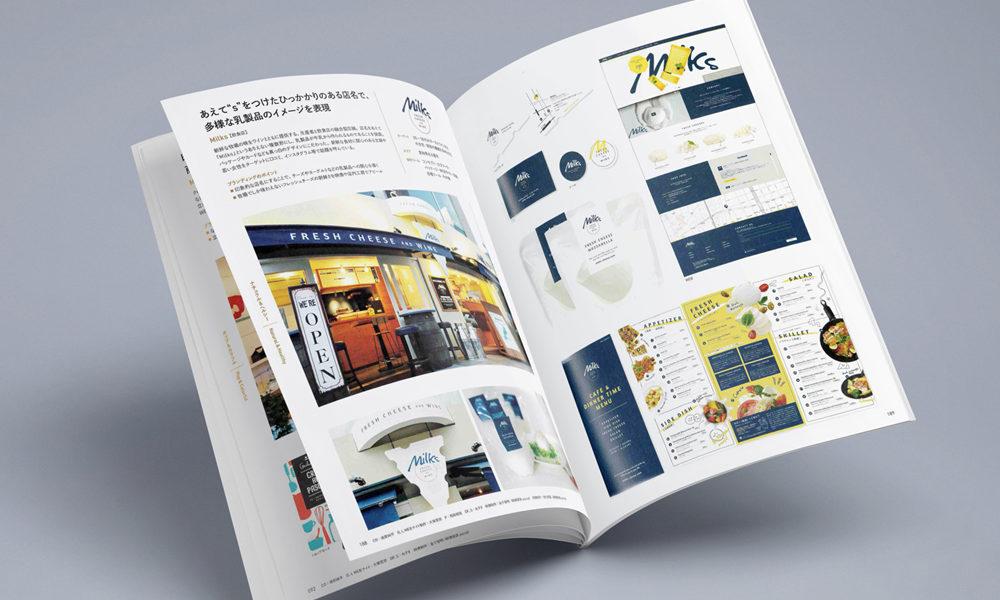 書籍「スタイル別ブランディングデザイン」にデザイン担当4店舗が掲載されました。
