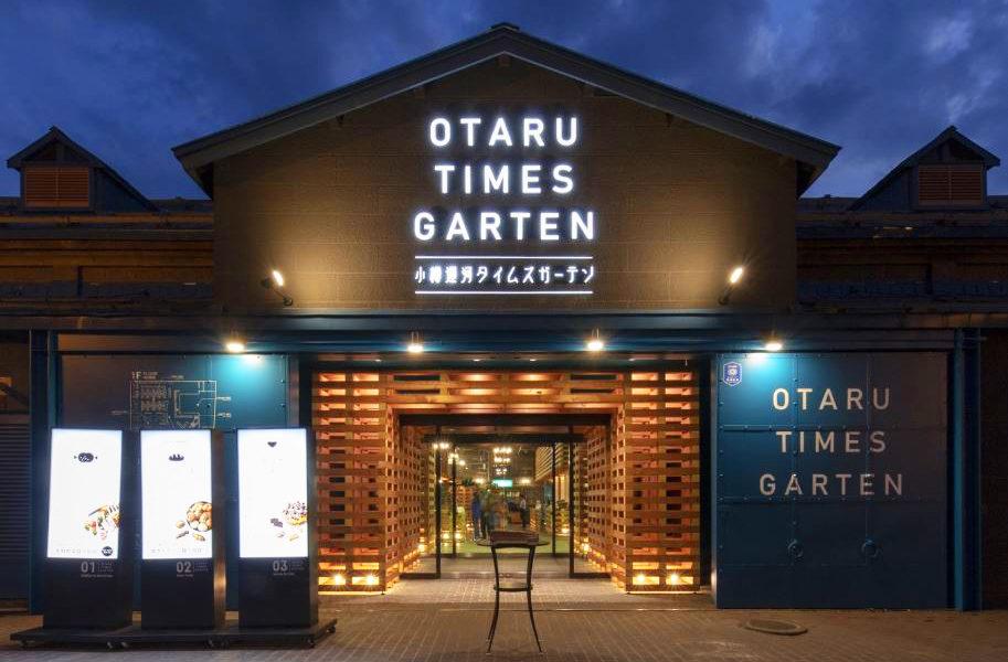 デザイン担当店舗「OTARU TIMES GARTEN」が小樽にオープンしました。