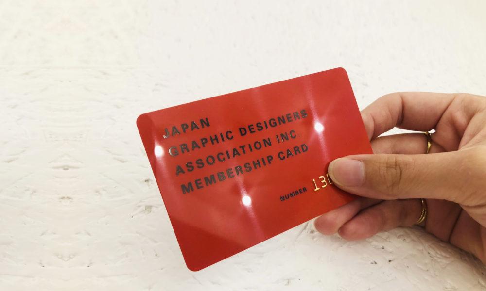 JAGDA(日本グラフィックデザイナー協会)の正会員になりました。